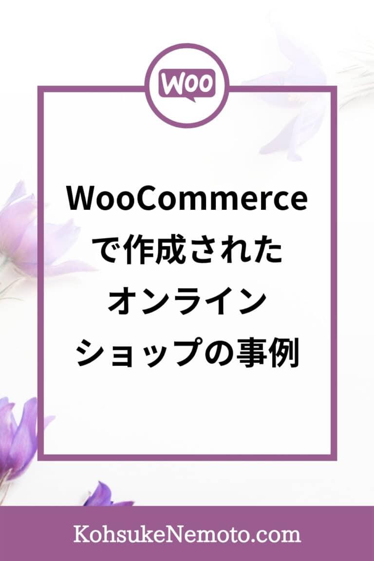 WooCommerceで作られたサイトの事例