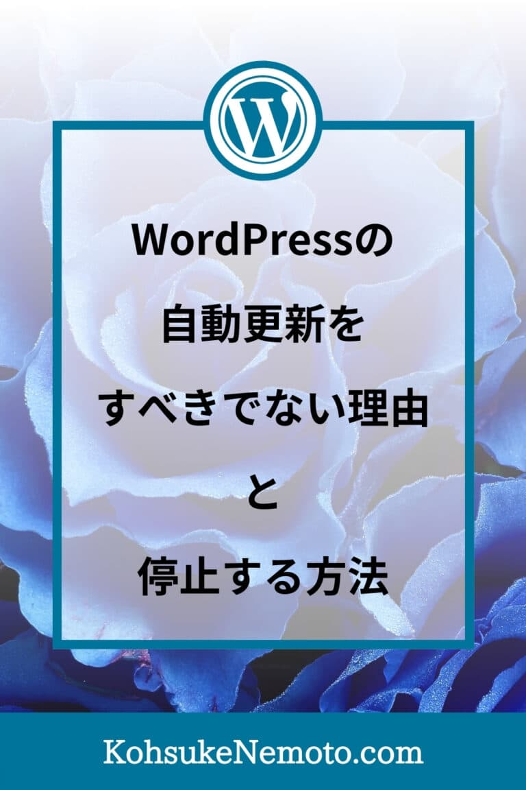 WordPressの自動更新のデメリットと停止する方法