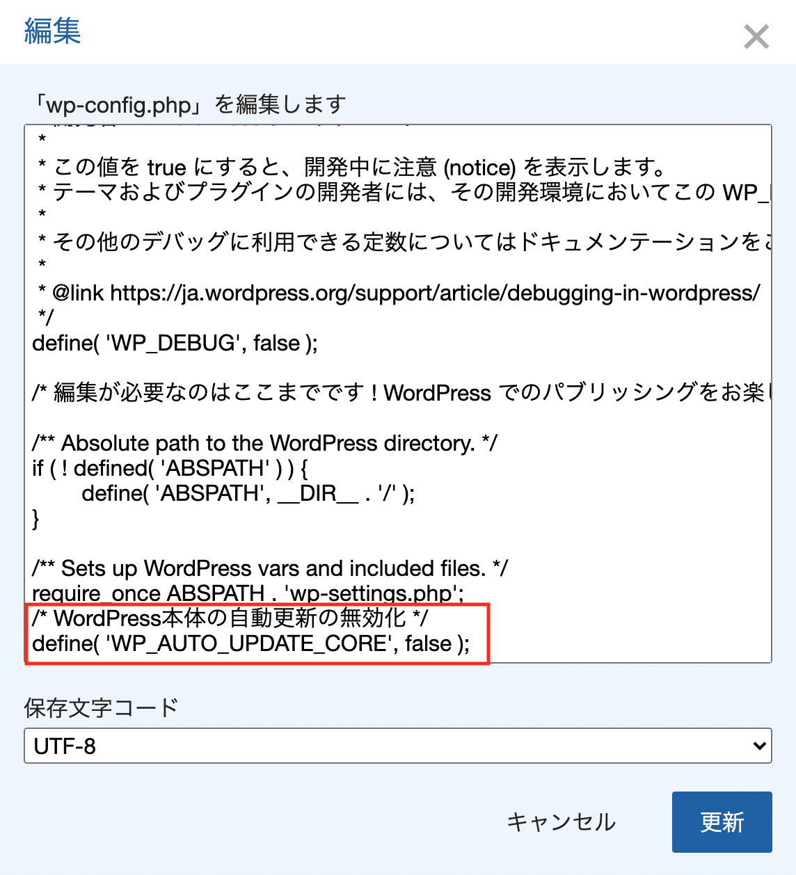 wp config phpにコードを追記