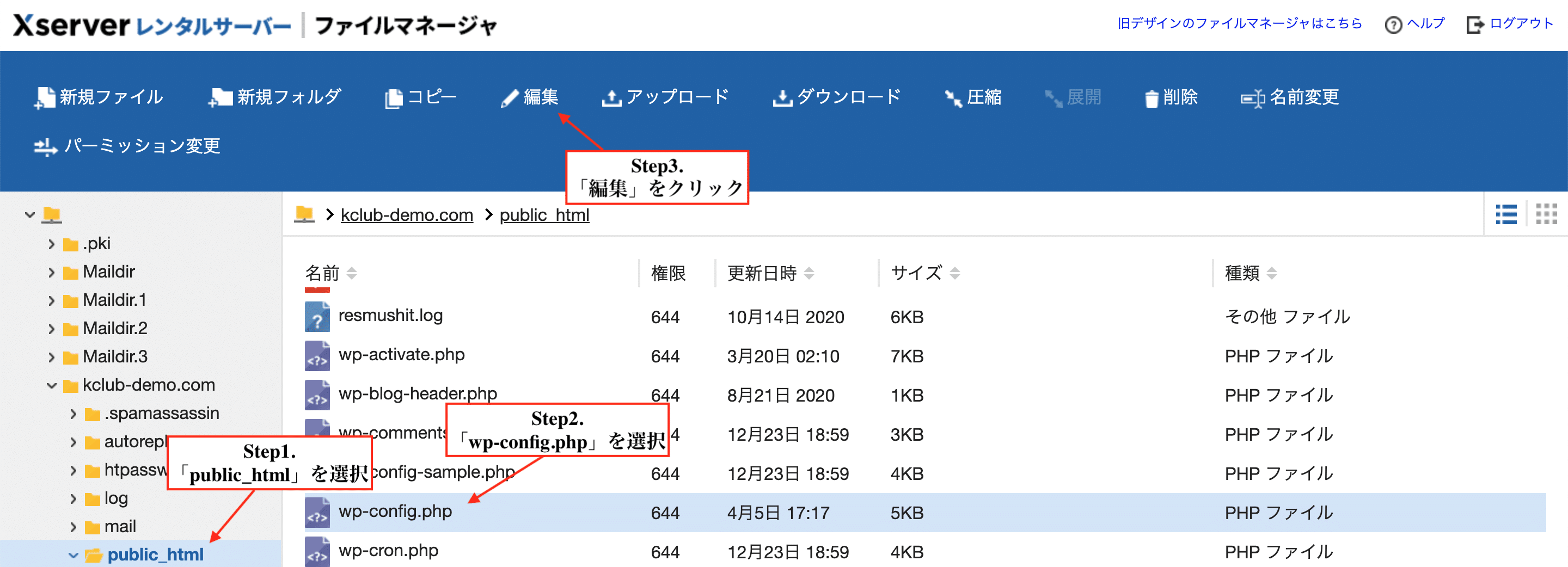 wp config phpの「編集」