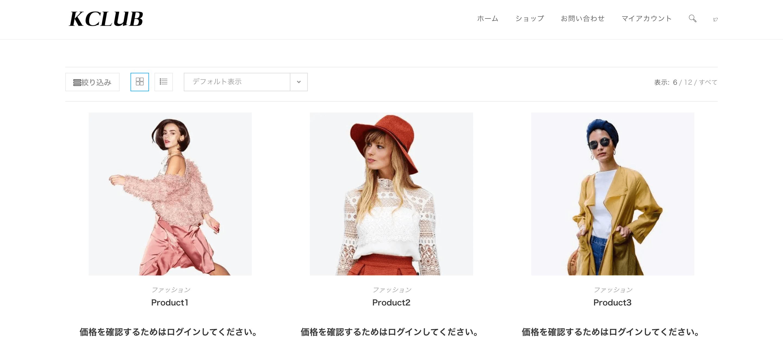 会員制サイトの外観WooCommerceのショップページ