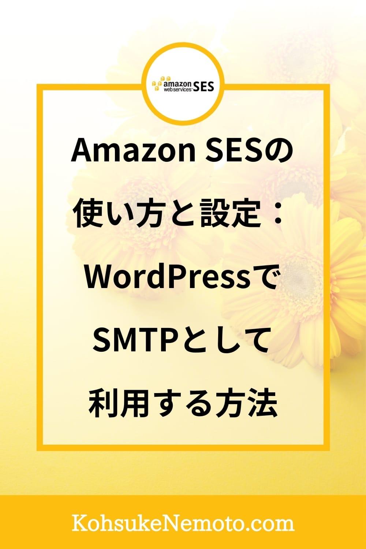 Amazon SESの使い方と設定:WordPressでSMTPとして利用する方法