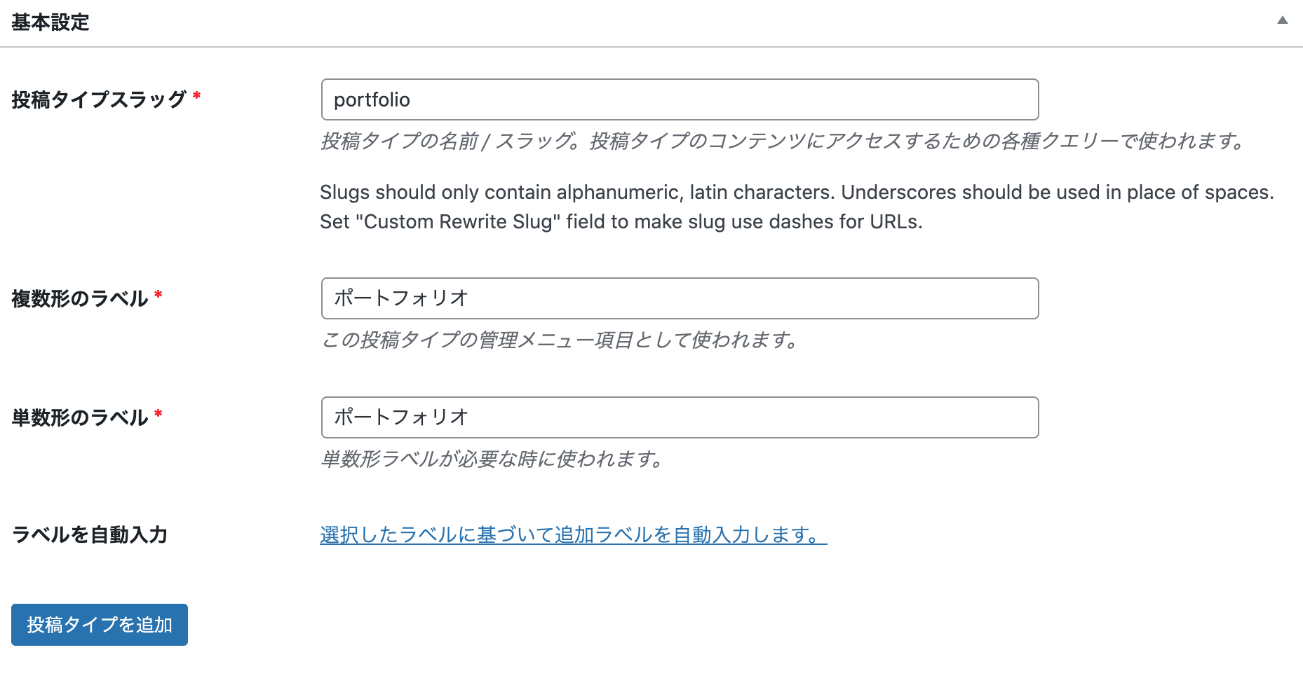 Custom Post Type UIでカスタム投稿の設定