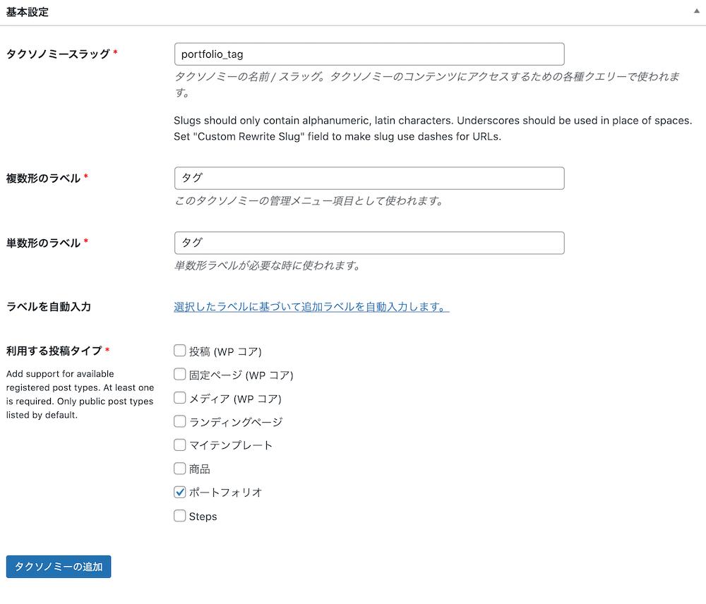 Custom Post Type UIでタグの基本設定をする