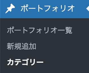 Custom Post Type UIで作成したカテゴリー 1