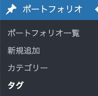 Custom Post Type UIで作成したタグ