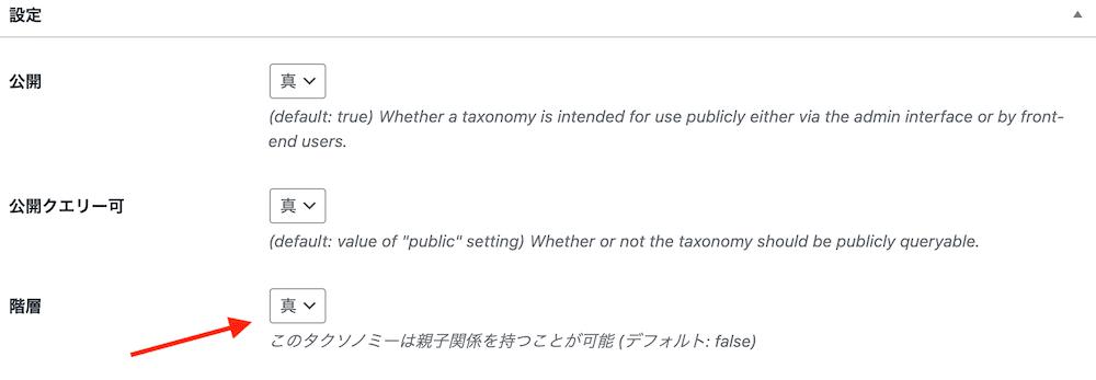 Custom Post Type UIのタクソノミーの設定