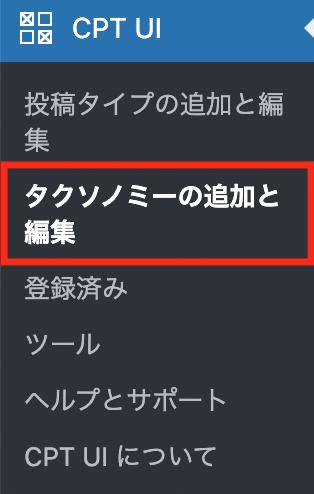 Custom Post Type UIのタクソノミーの追加と編集