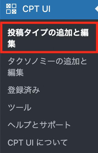 Custom Post Type UIの投稿タイプの追加と編集