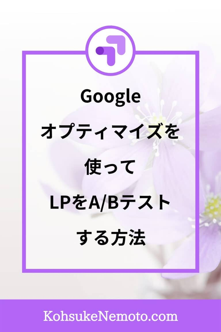 Googleオプティマイズの使い方:ランディングページをA/Bテストする方法
