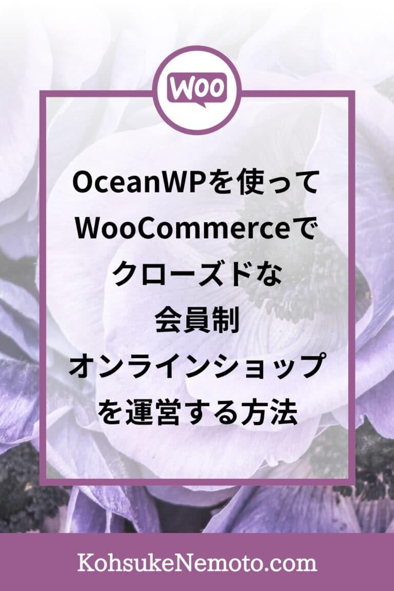 OceanWPを使ってWooCommerceでクローズドな会員制オンラインショップを運営する方法
