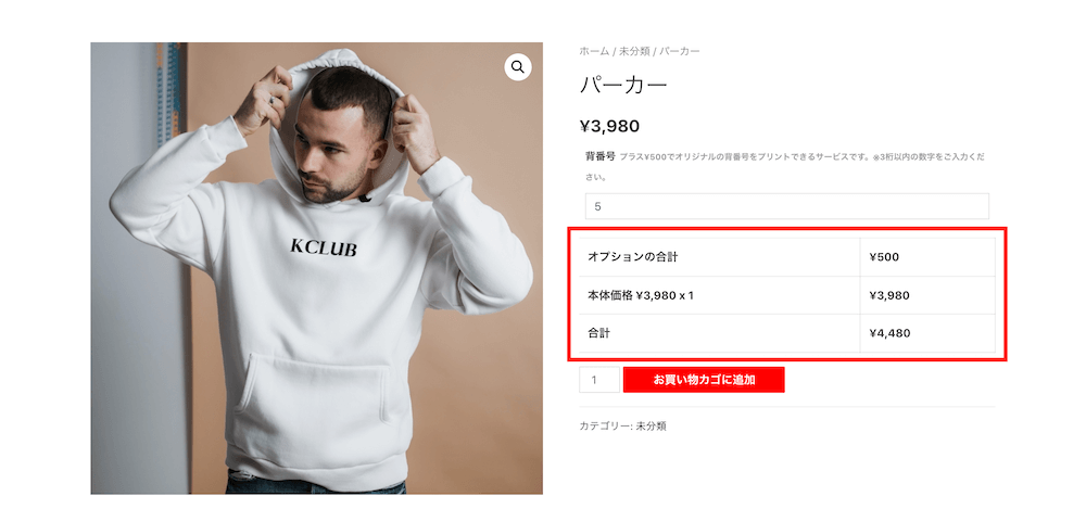 PPOMのControl price display on product page設定