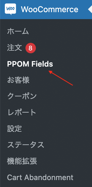 PPOM Fieldsに移動