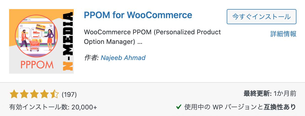 PPOM for WooCommerceプラグイン