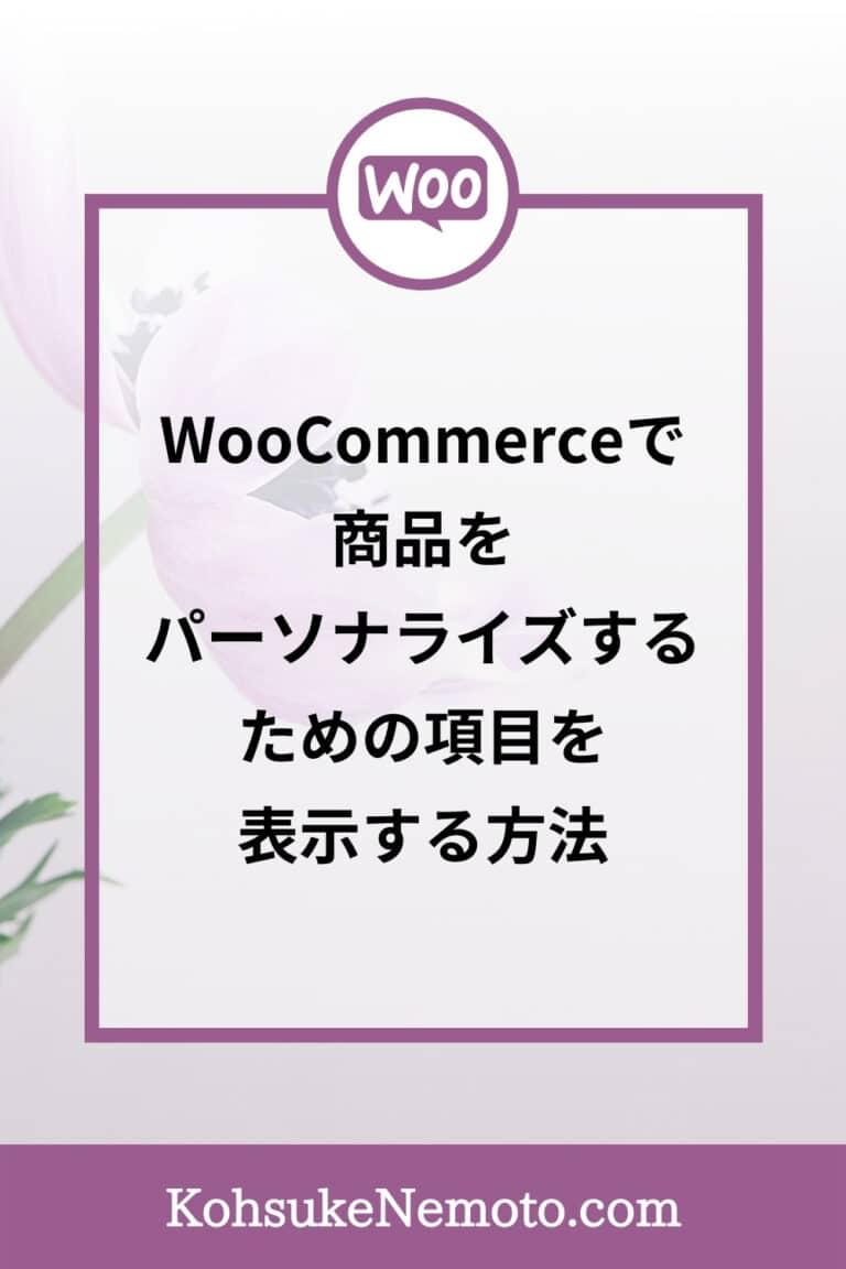 WooCommerceで商品をパーソナライズするための項目を表示する方法