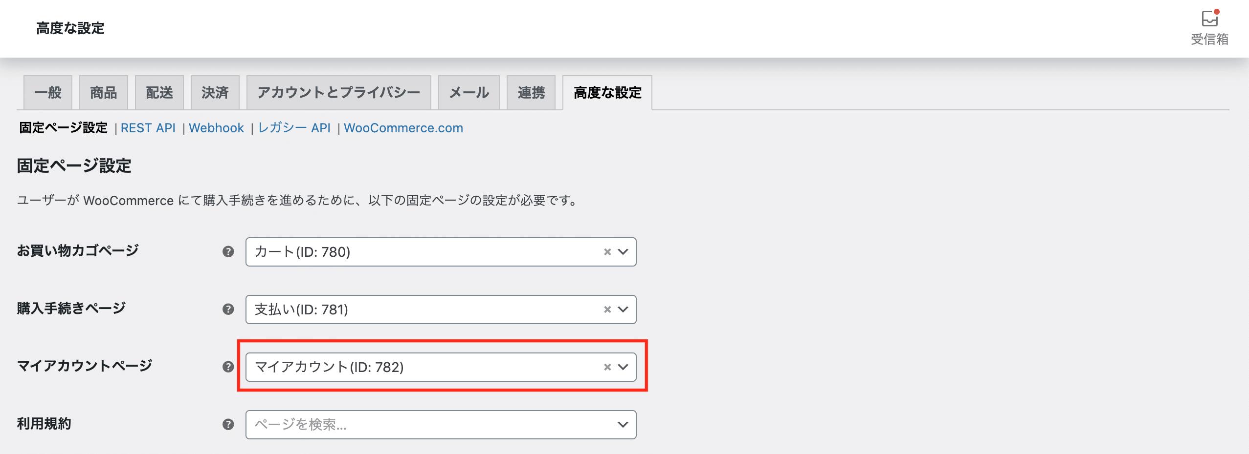 WooCommerceの高度な設定でマイアカウントページを設定する