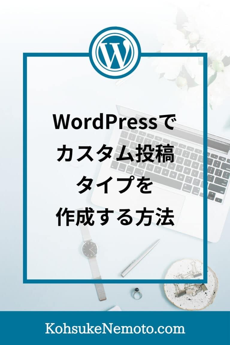 WordPressでカスタム投稿タイプを作成する方法