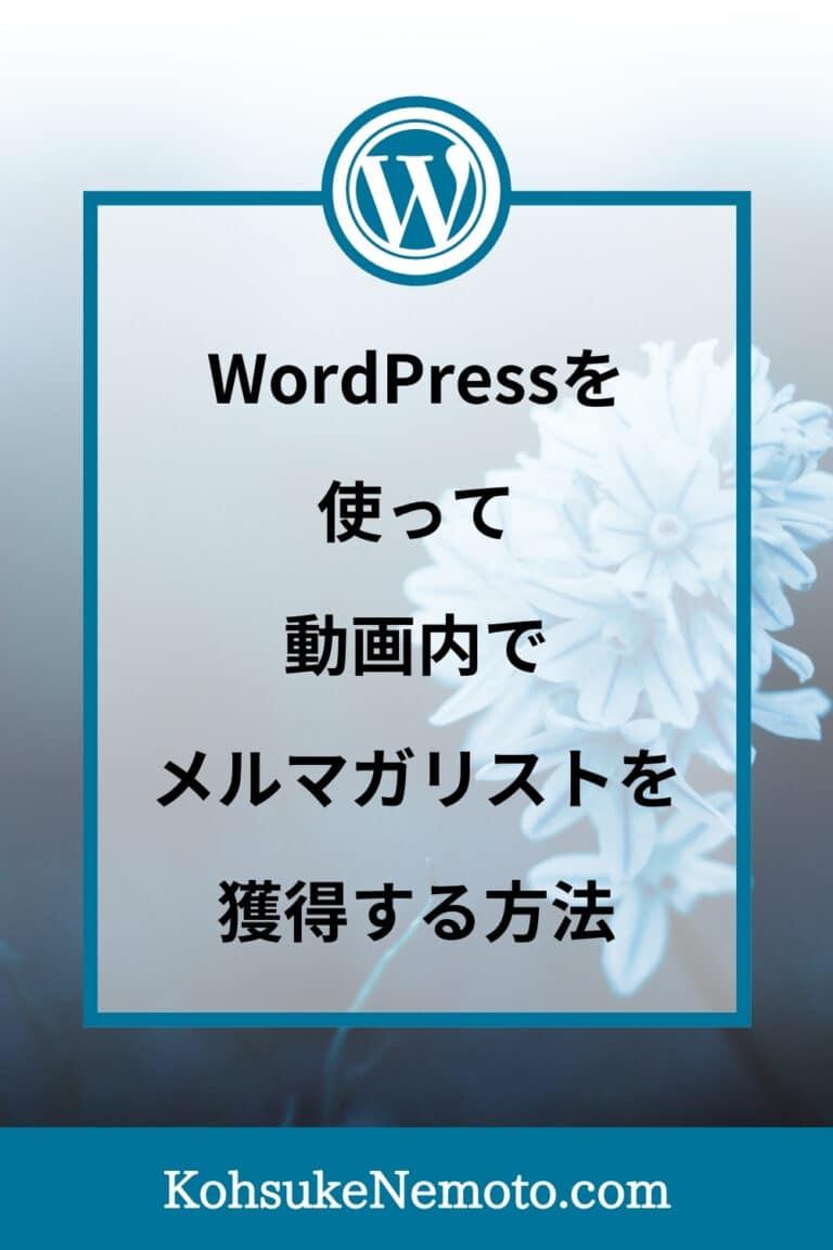 WordPressを使って動画内でメルマガリストを獲得する方法