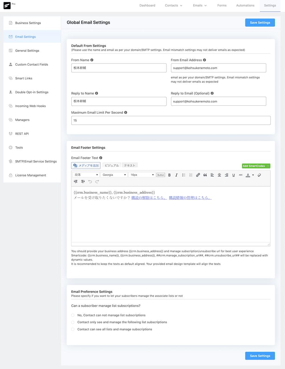 FluentCRMののEmail Settings