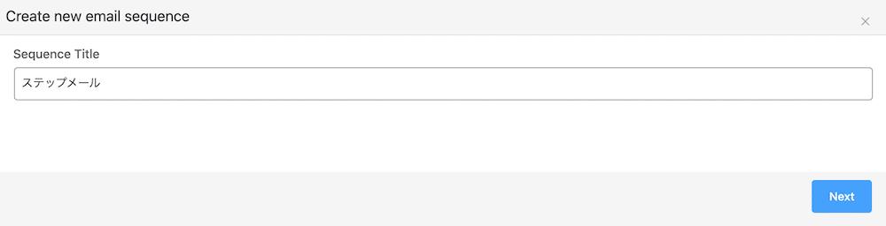 FluentCRMのステップメールのタイトル設定