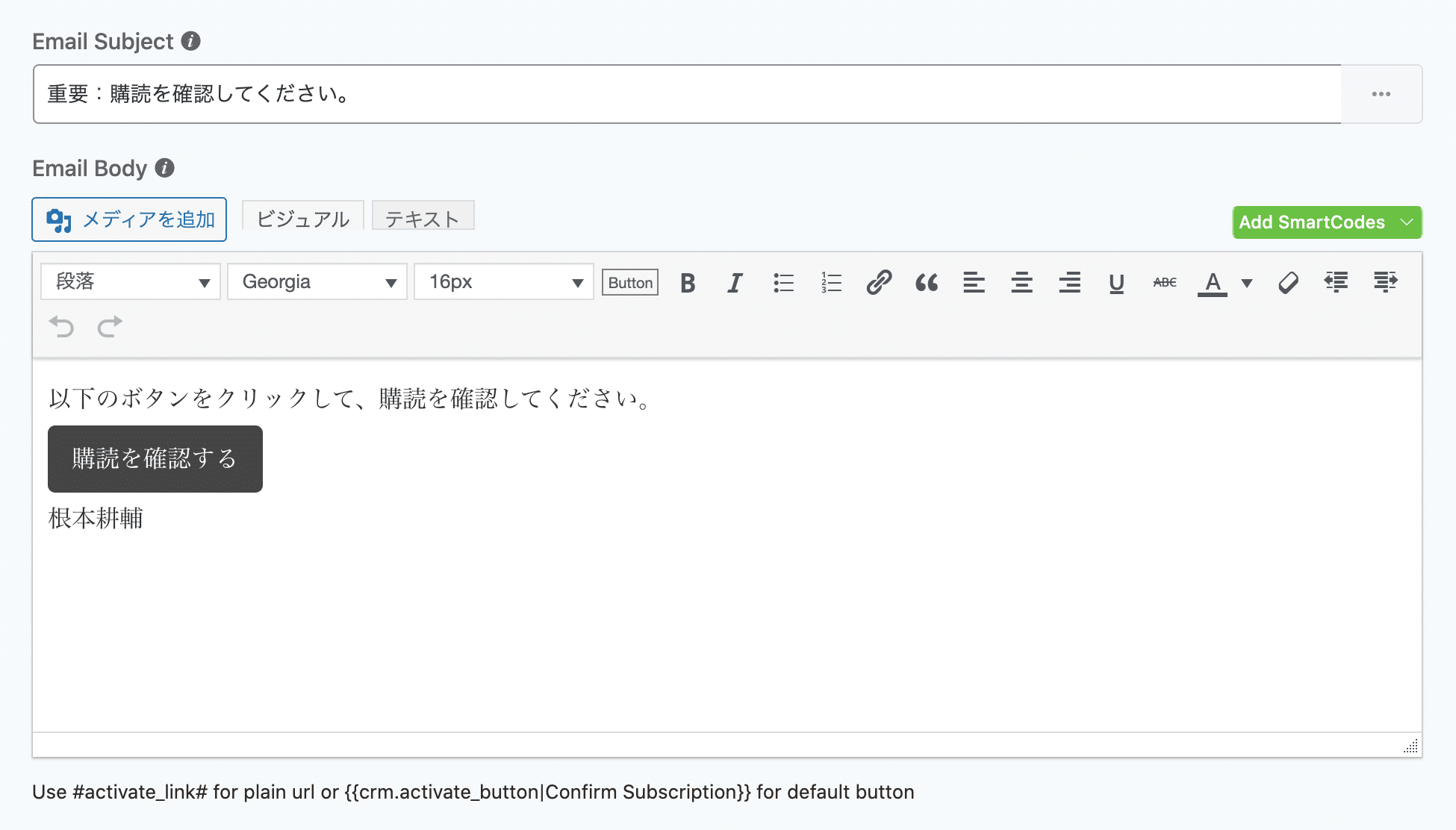 FluentCRMのメールフッターの設定