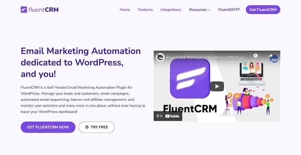 FluentCRMの公式サイト
