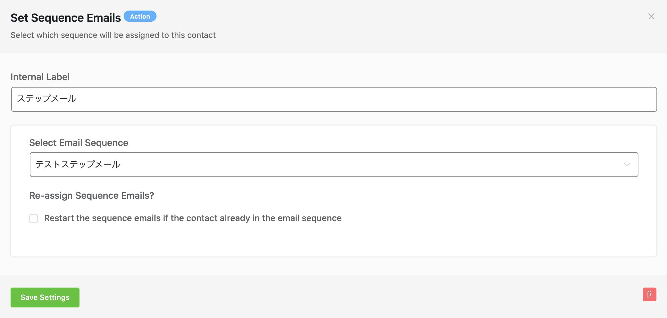 FluentCRM オートメーションアクションの設定