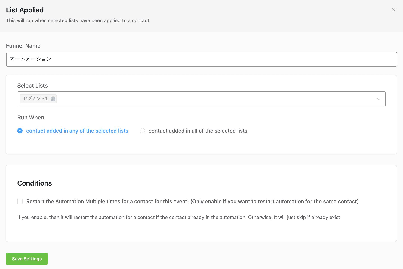 FluentCRM オートメーショントリガーの設定