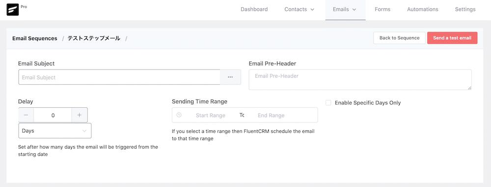 FluentCRM ステップメールの基本設定