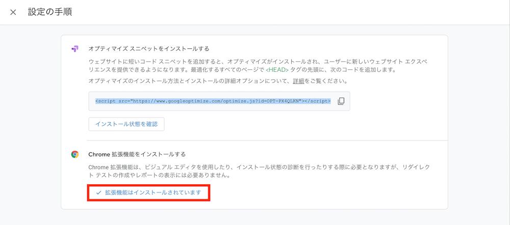 Googleオプティマイズの拡張機能を追加