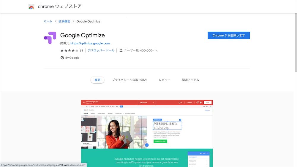 Google Optimize 拡張機能