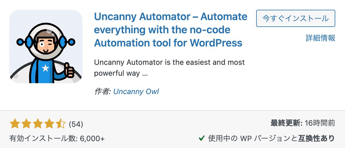 Uncanny Automatorプラグイン