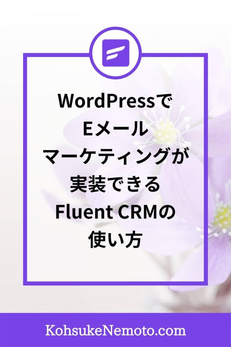 WordPressでEメールマーケティングが実装できるFluent CRMの使い方