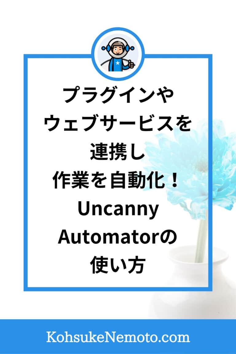 WordPressのプラグインやウェブサービスを連携し作業を自動化!Uncanny Automatorの使い方