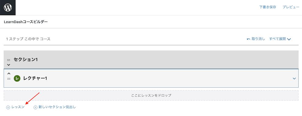 LearnDashでコースのレクチャーを作成する