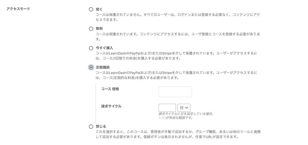 LearnDashのアクセスモード 定期購読