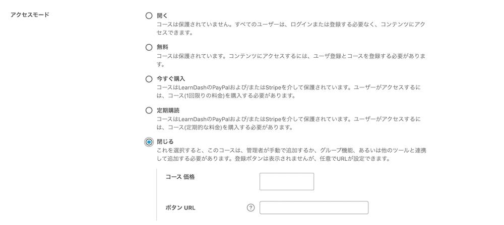 LearnDashのアクセスモード 閉じる