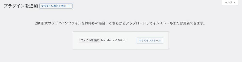 LearnDashのアップロード