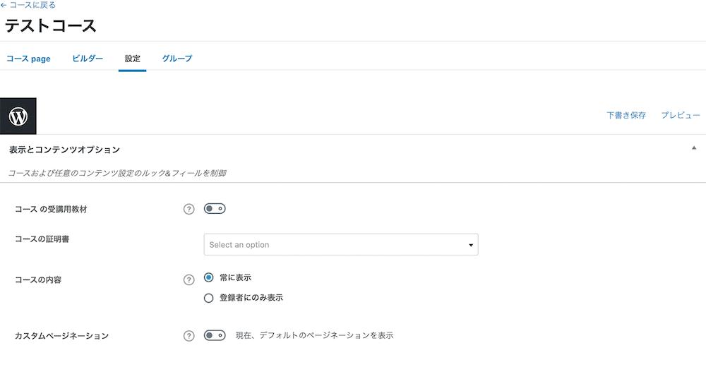 LearnDashのコース設定の「表示とコンテンツオプション」