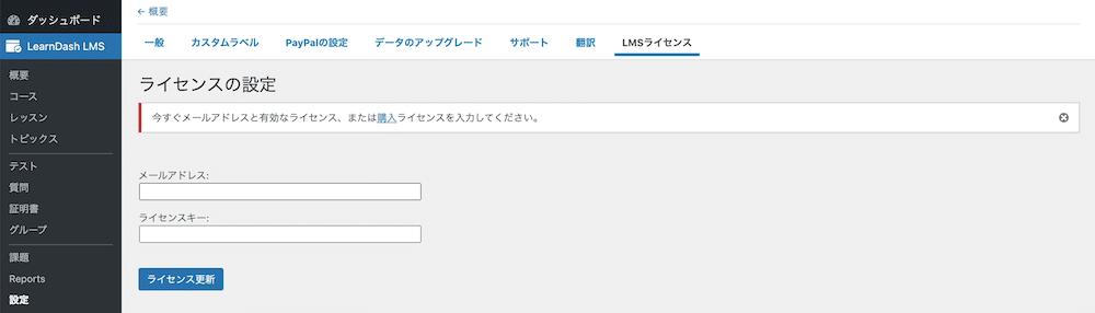 LearnDashのライセンスキーを入力