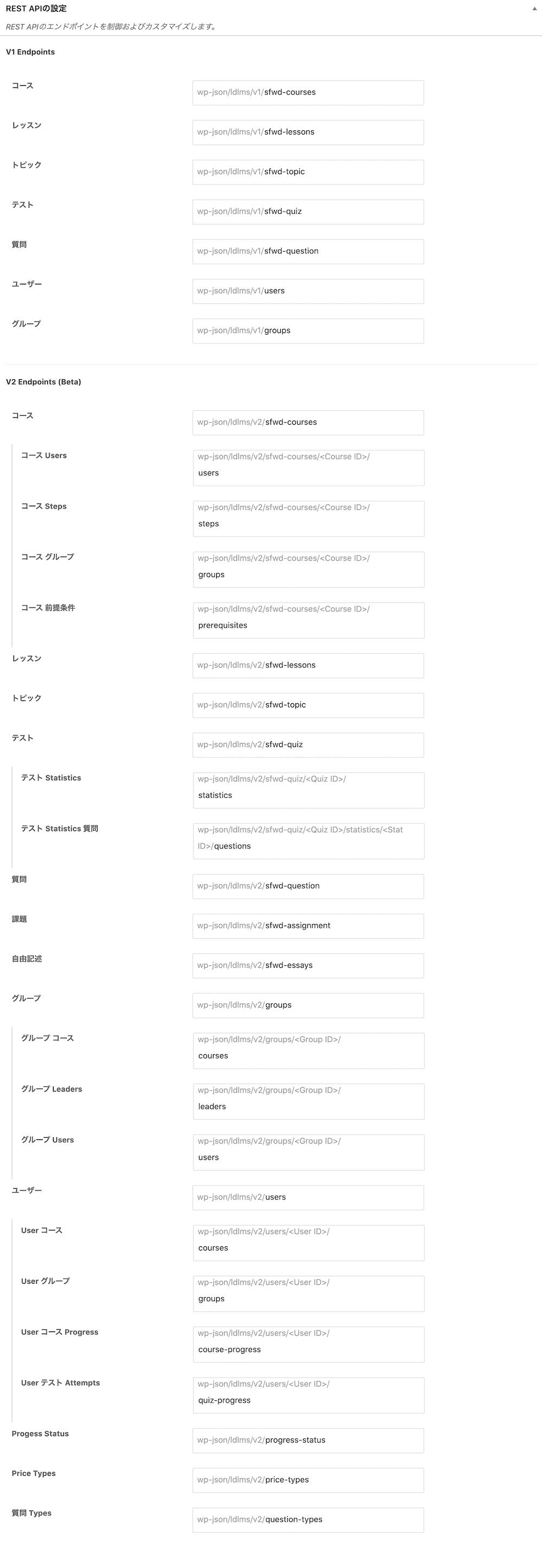 LearnDashの一般設定 REST APIの設定
