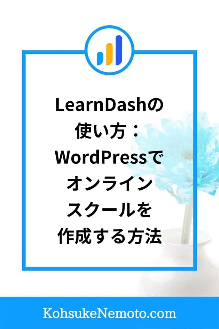 LearnDashの使い方:WordPressでオンラインスクールを作成する方法