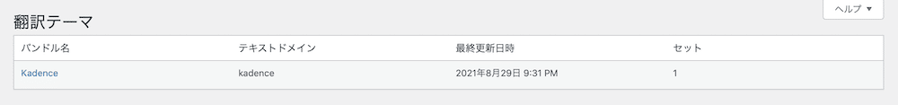 Loco Translateでテーマを選択する