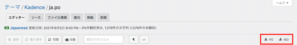 Loco Translateで翻訳ファイルをダウンロードする