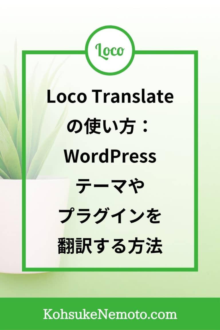 Loco Translateの使い方:WordPressテーマ・プラグインを翻訳する方法