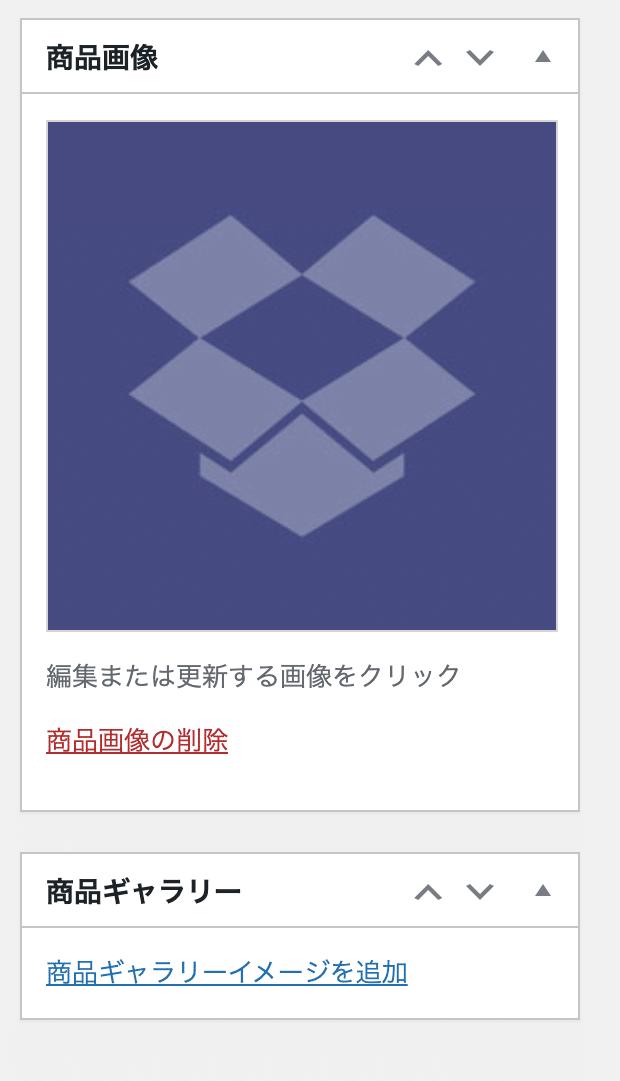 WooCommerce 商品作成 画像設定