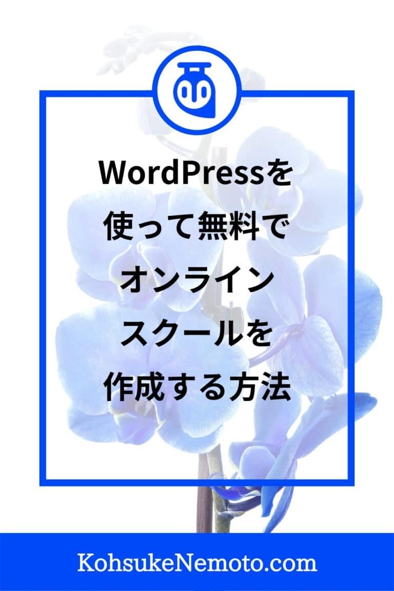 WordPressを使って無料でオンラインスクールを作成する方法